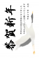 恭賀新年と鶴のイラスト付き