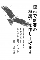 大きく羽を広げた鳥のイラストつき