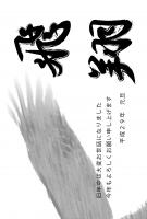 「飛翔」と翼のイラストいり