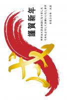 「かすれ」をつけた「戌」のアート文字