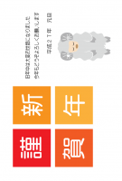 シンプル&お辞儀をする羊のイラスト入り(横)