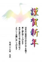 綺麗な色合いの鶴(ツル)が描かれた