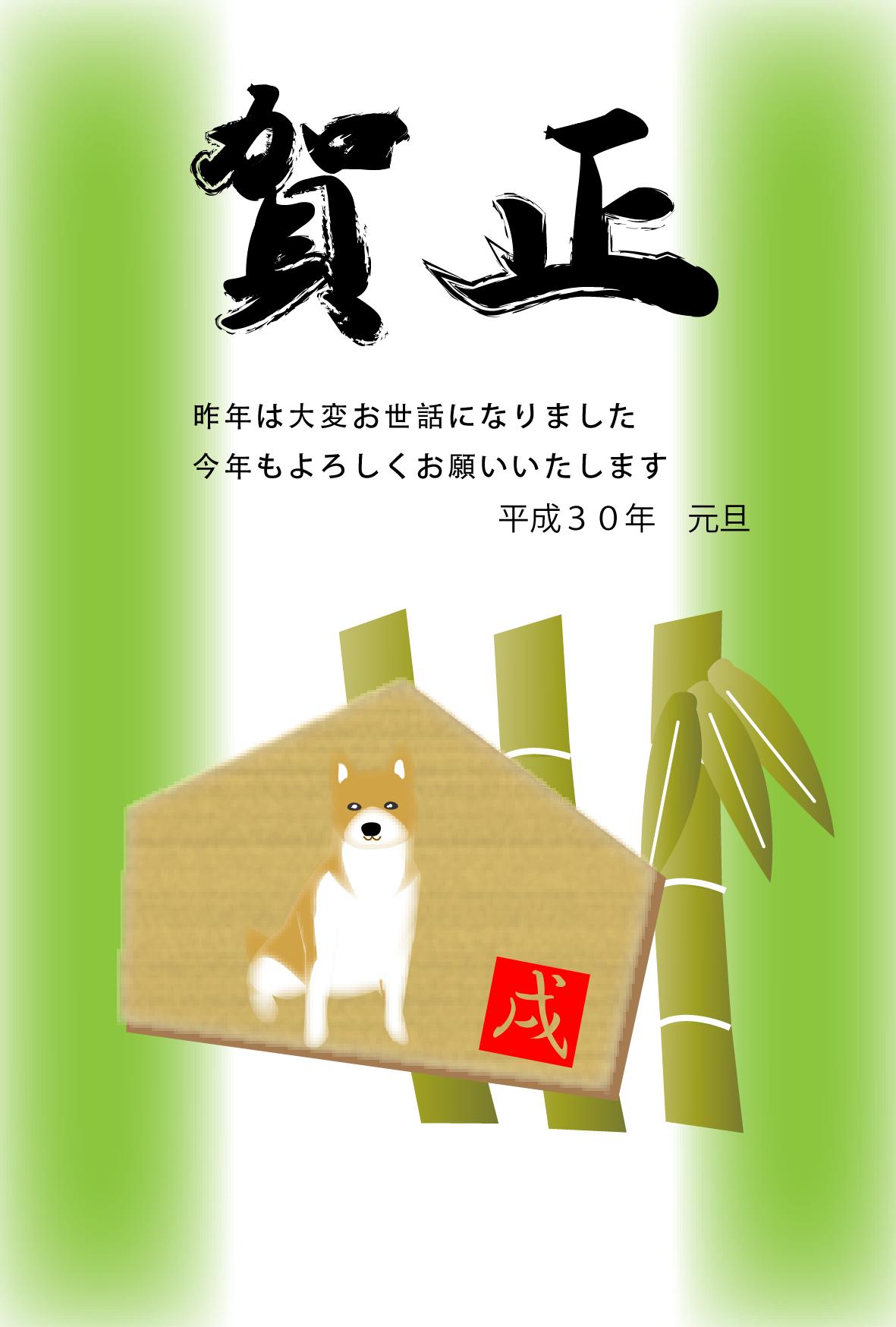 犬が描かれた絵馬と竹のイラストつき
