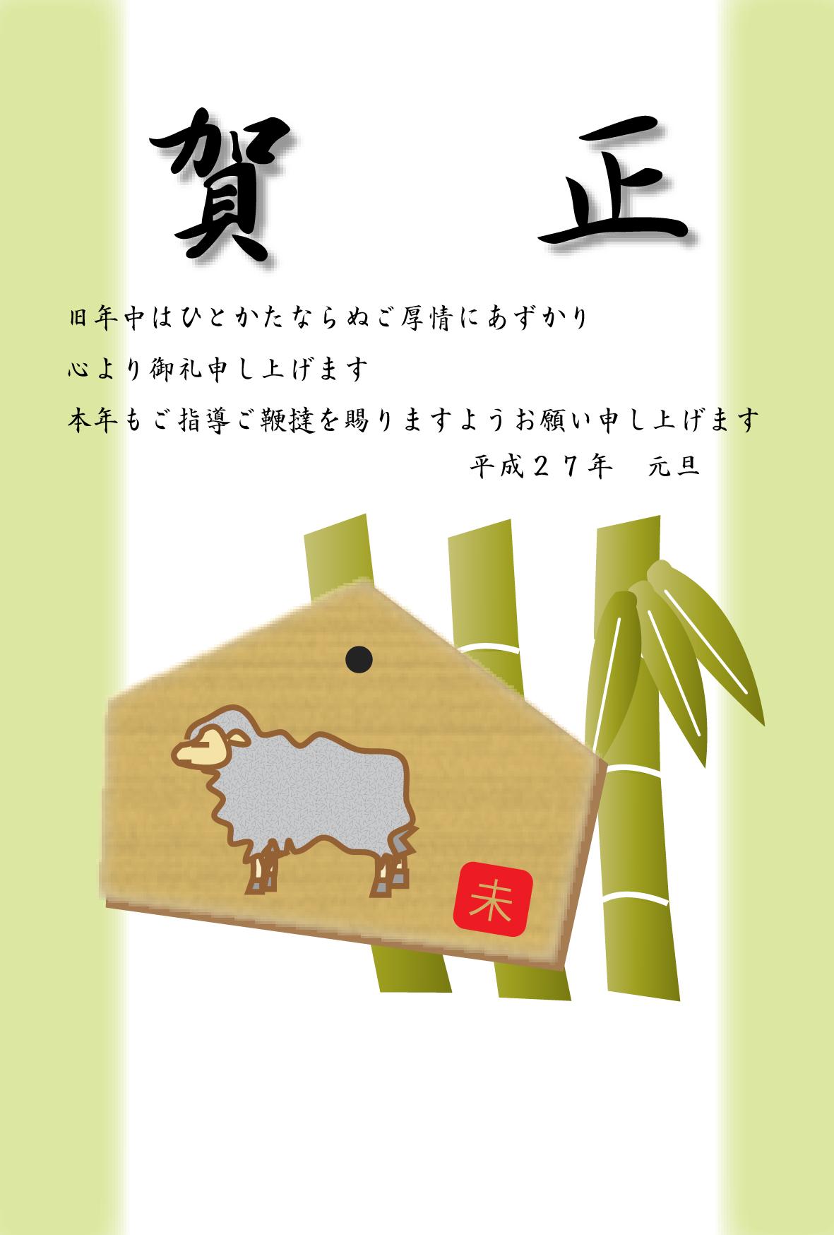 羊の絵馬と竹と「賀正」