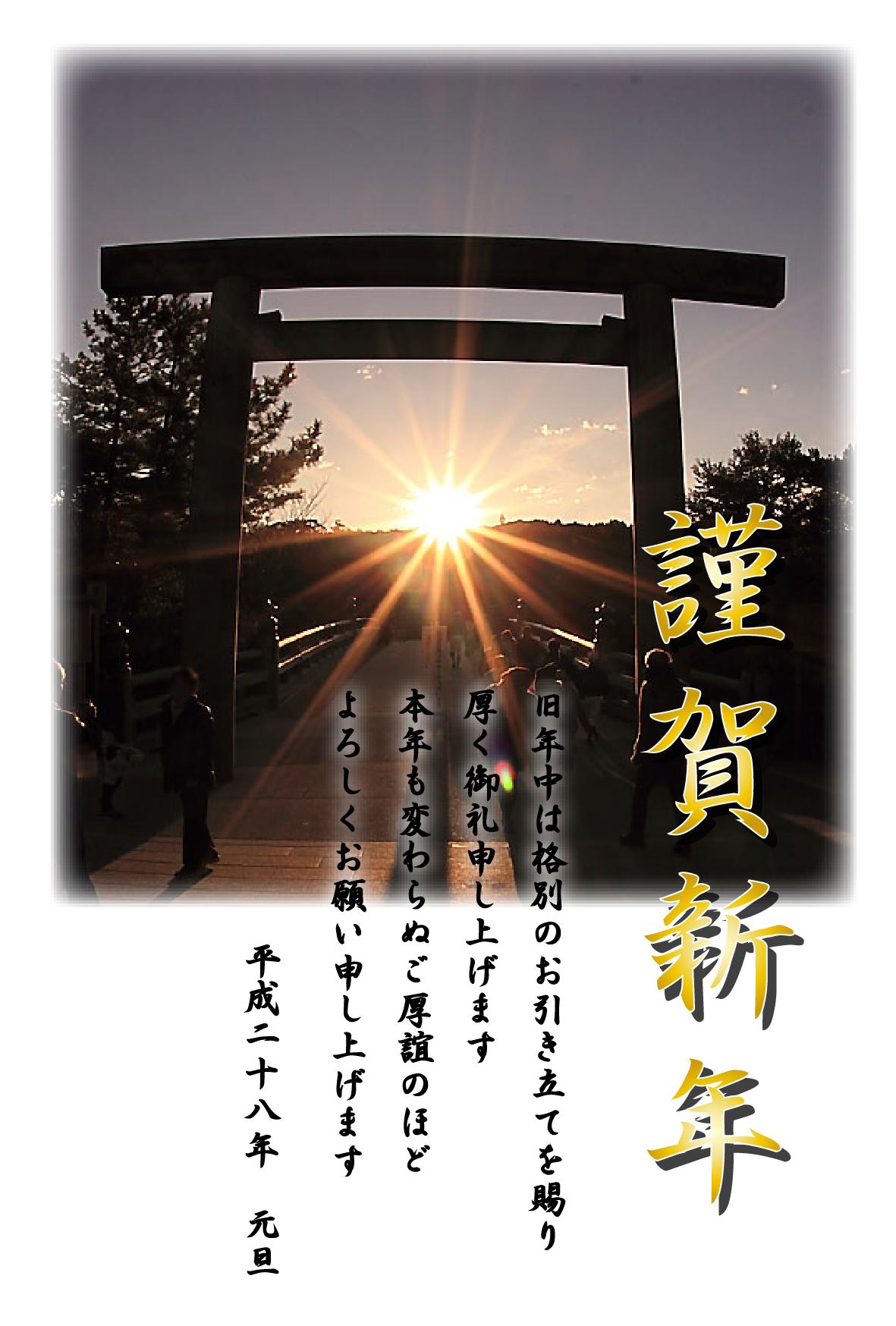 伊勢神宮宇治橋鳥居からの日の出