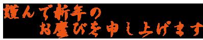 橙色の筆文字横