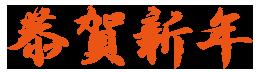 橙色の習字文字