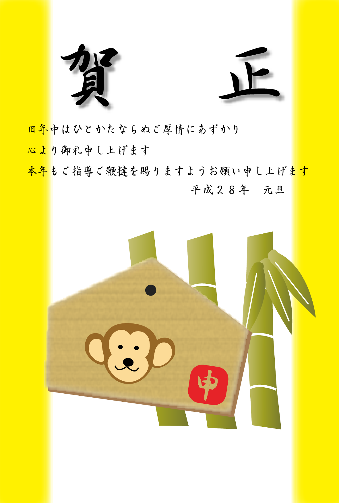 賀正と猿のイラスト入り絵馬と竹のデザイン