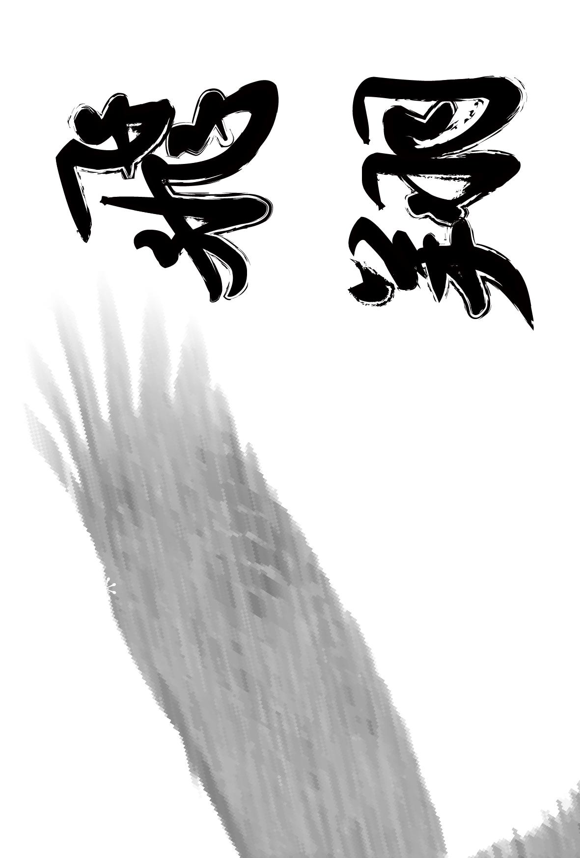 「飛翔」と翼のイラストいり(文字なし)