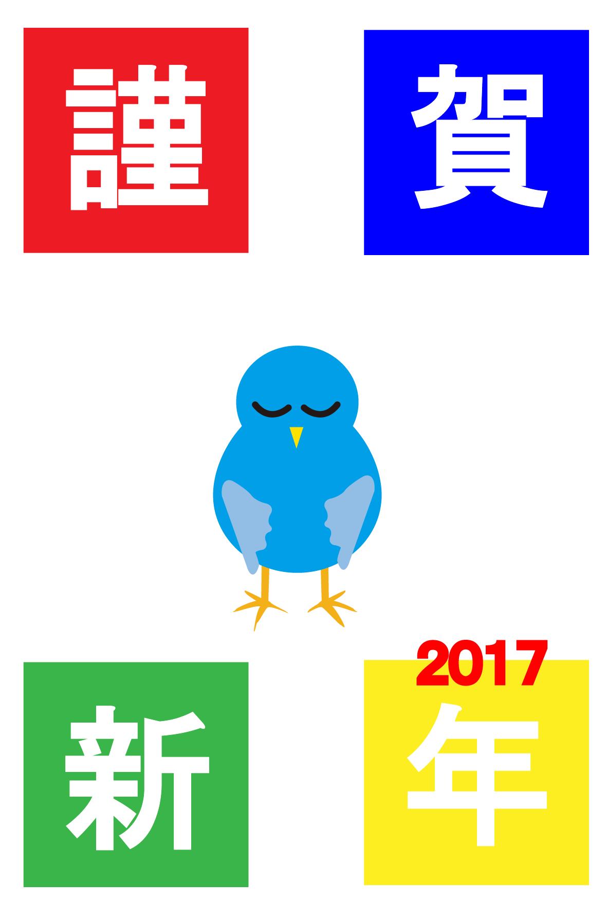 新年の挨拶をする青い鳥のイラスト付き(文字なし)