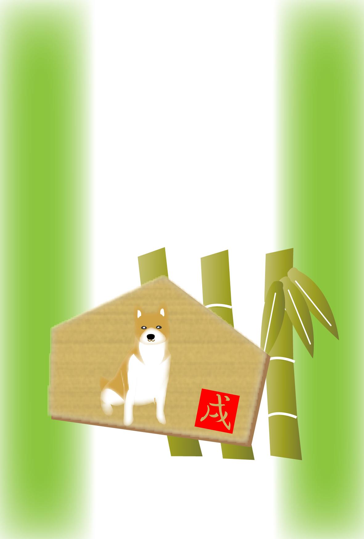 犬が描かれた絵馬と竹のイラストつき(文字なし)