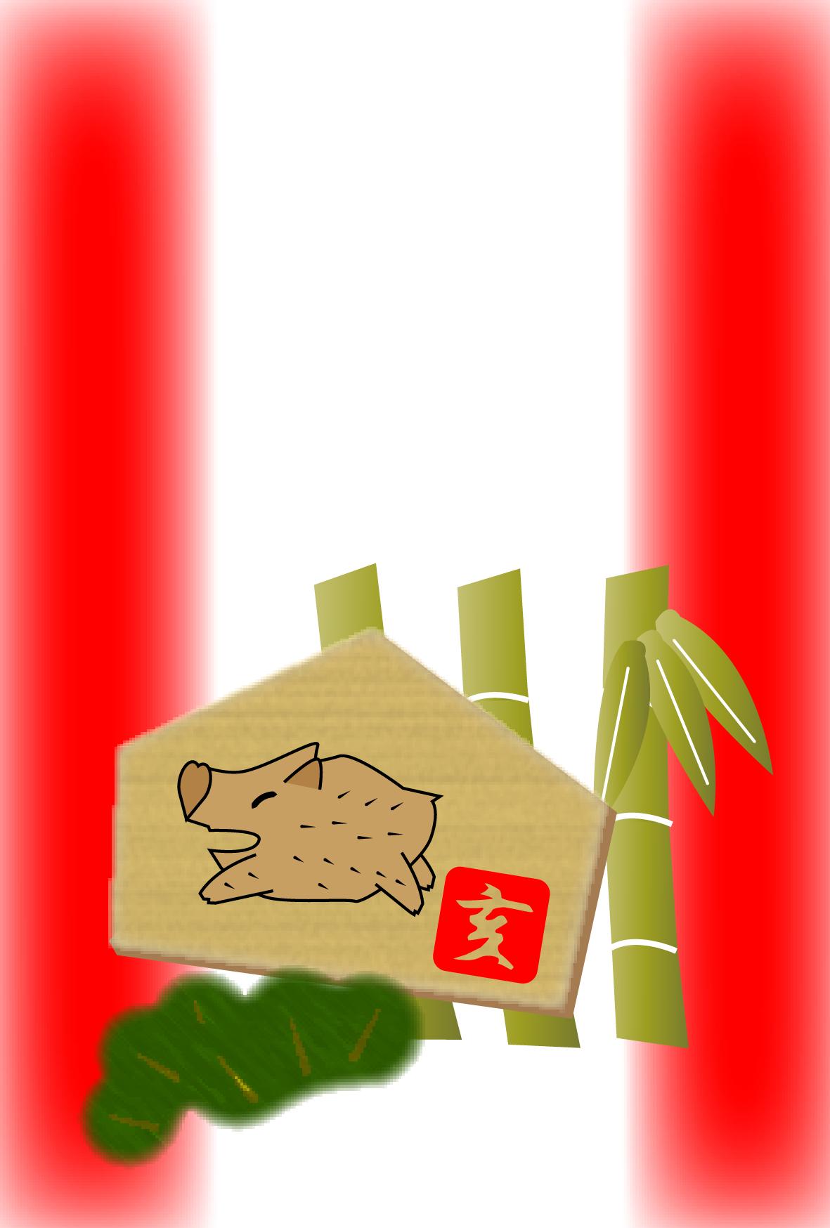 イノシシが描かれた絵馬と松竹のイラスト入り(文字なし)