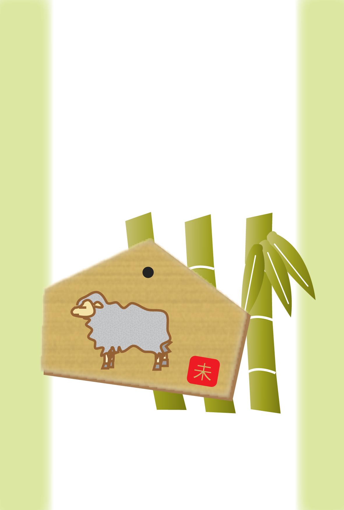 羊の絵馬と竹と「賀正」(文字なし)