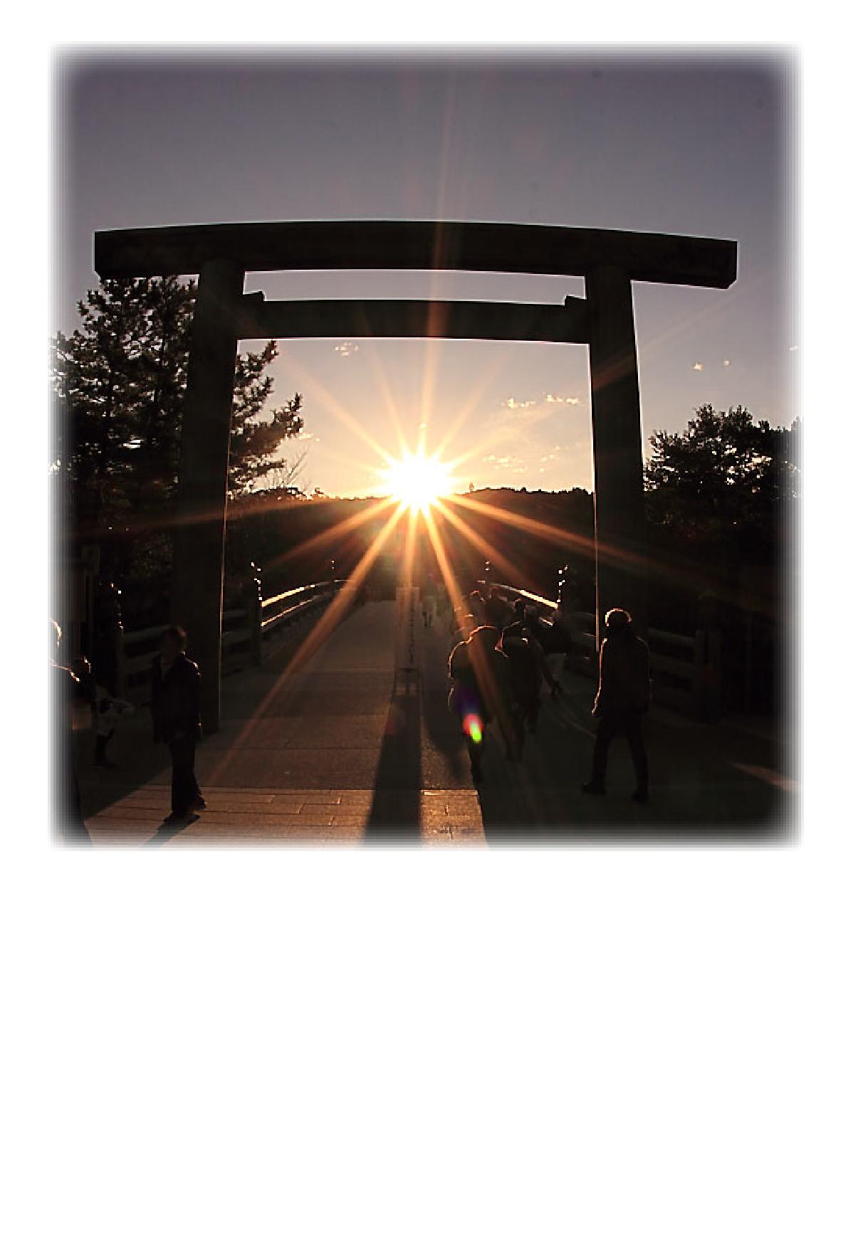 伊勢神宮宇治橋鳥居からの日の出(文字なし)