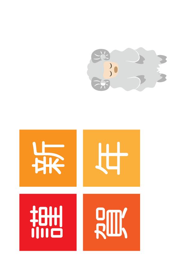 シンプル&お辞儀をする羊のイラスト入り(横)(文字なし)