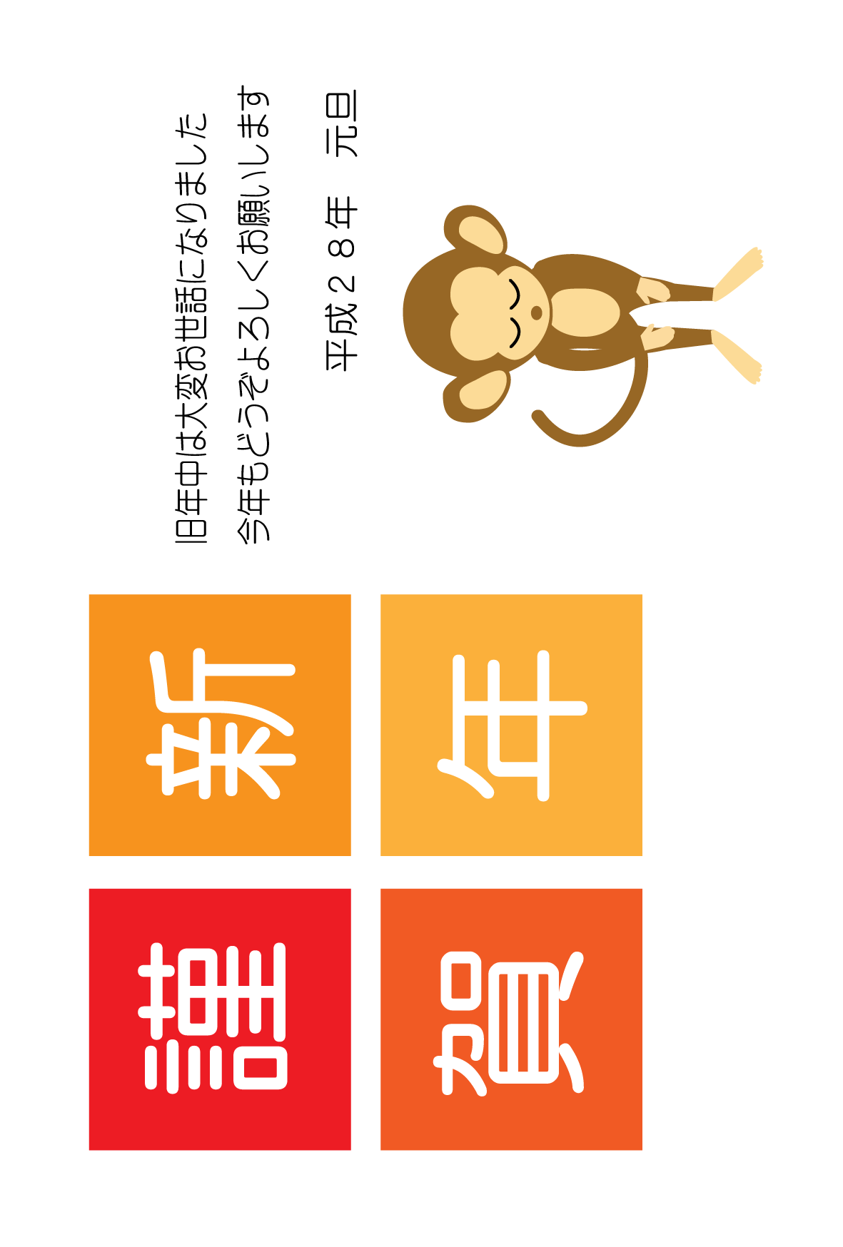 挨拶をする猿のイラスト入り(文字なし)